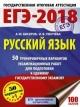 ЕГЭ-2018 Русский язык 50 тренировочных вариантов экзаменационных работ для подготовки к единому государственному экзамену
